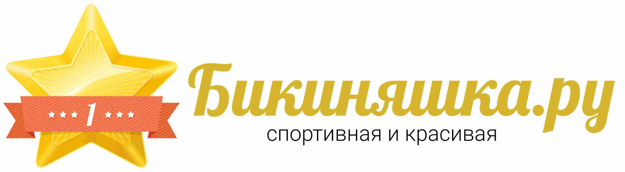 Бикиняшка.ру